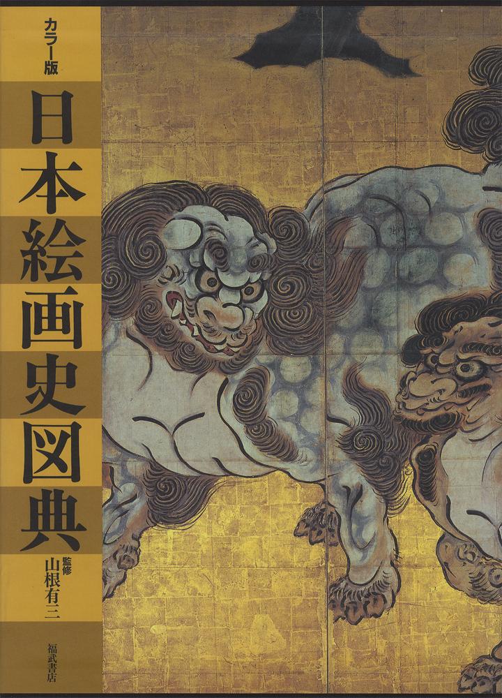 カラー版 日本絵画史図典