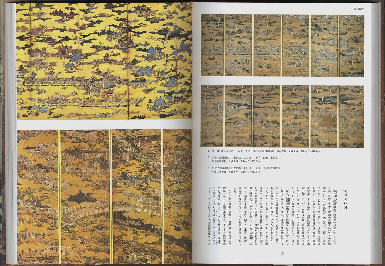 カラー版 日本絵画史図典[image4]
