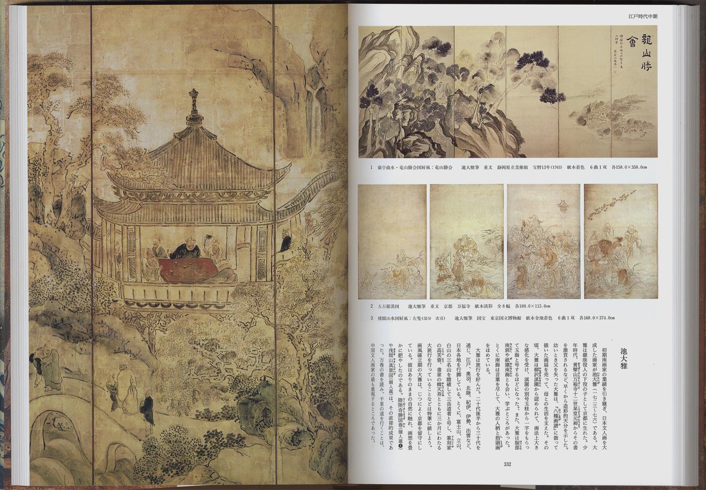 カラー版 日本絵画史図典[image5]