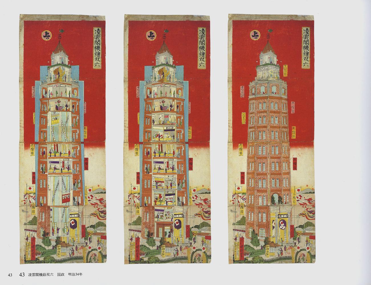 明治開化期の錦絵 Meiji Japan Through Woodblock Prints[image4]