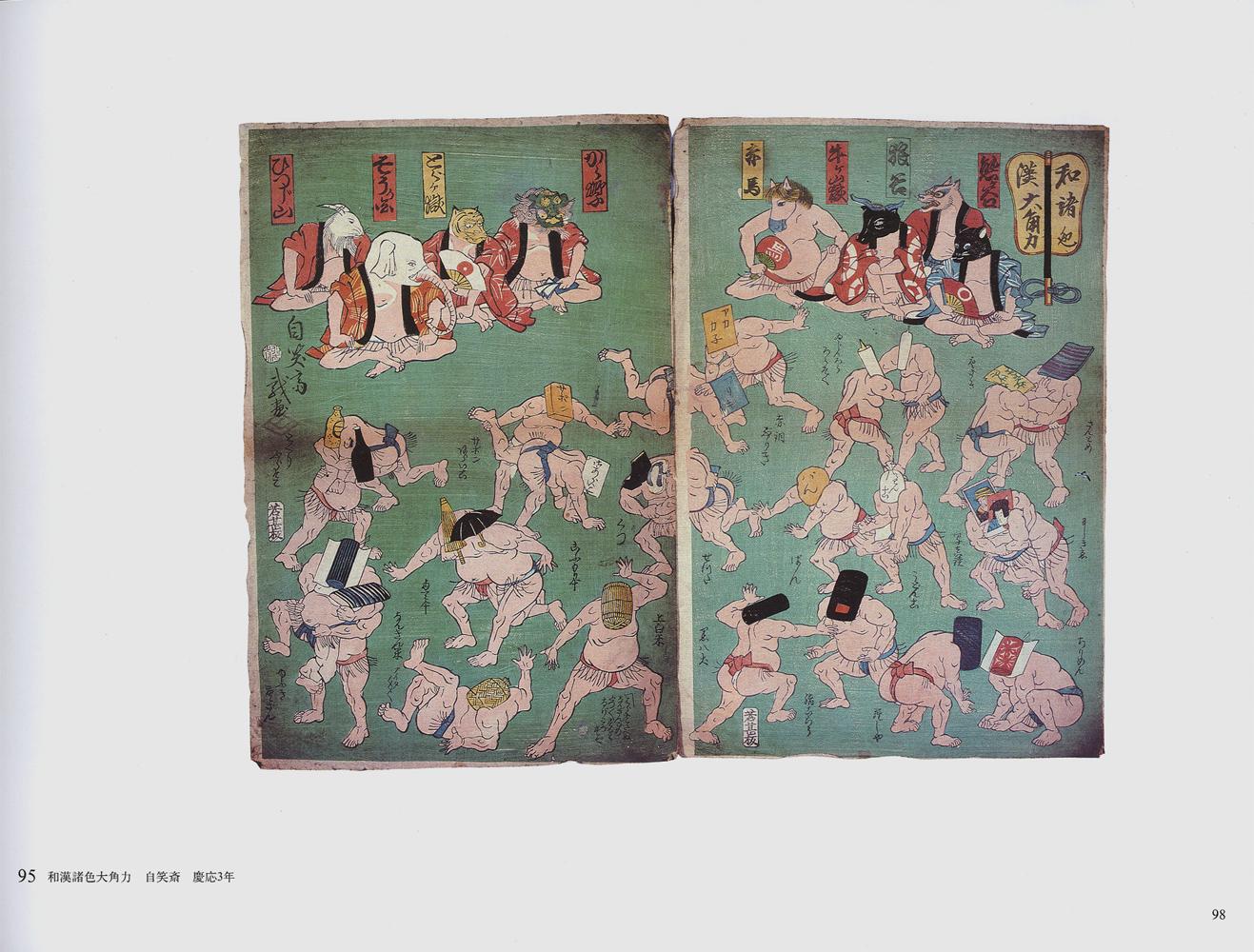 明治開化期の錦絵 Meiji Japan Through Woodblock Prints[image5]