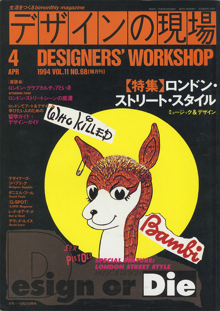 デザインの現場 DESIGNERS' WORKSHOP VOL.11 NO.68