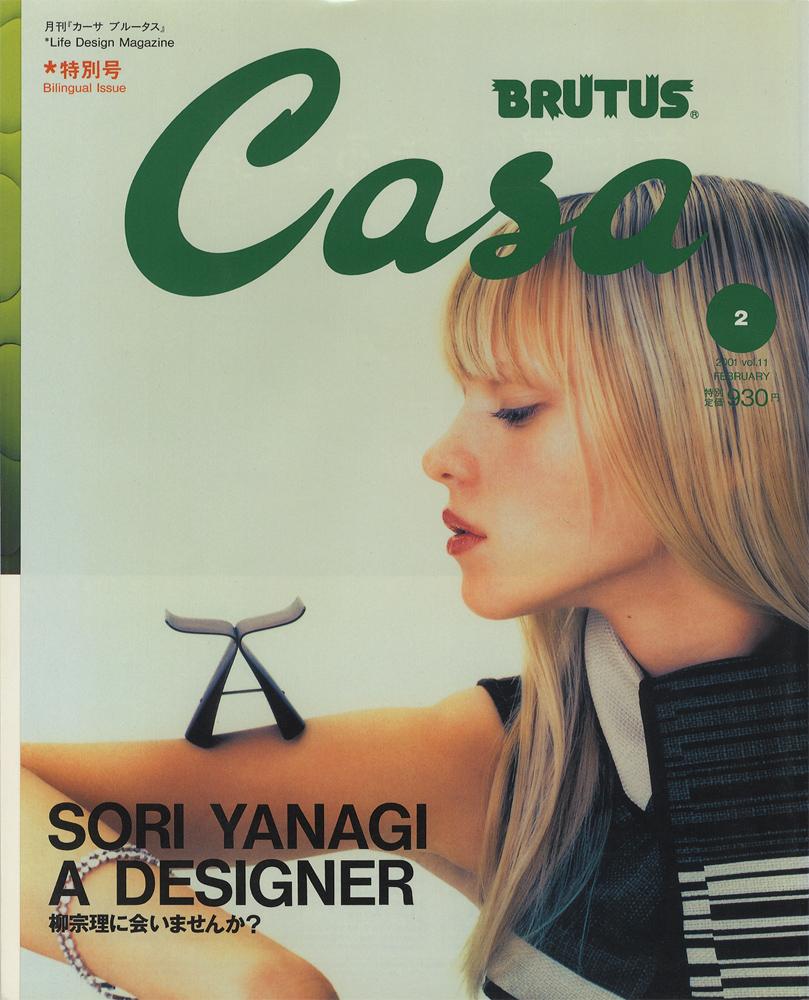 Casa BRUTUS カーサ ブルータス 2001年2月号