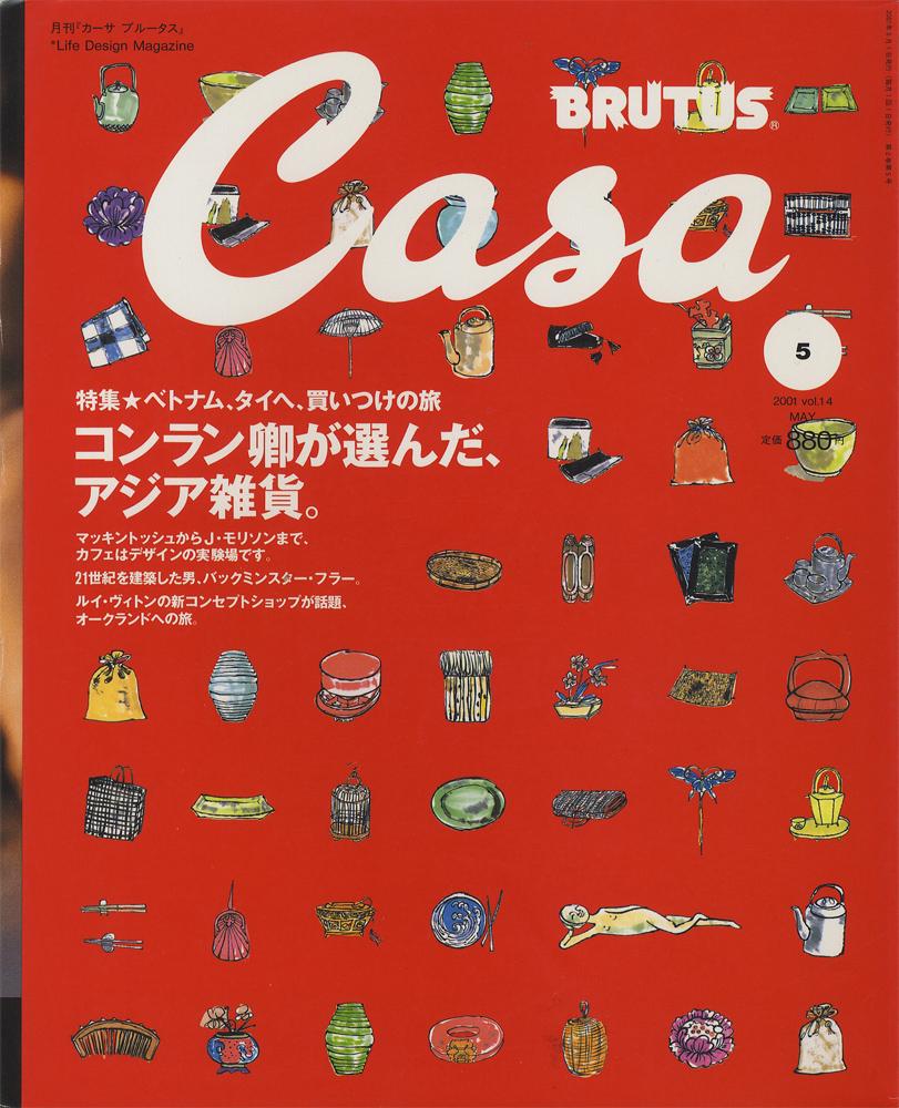 Casa BRUTUS カーサ ブルータス 2001年5月号