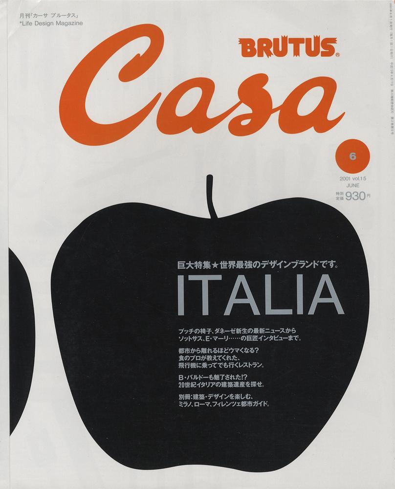 Casa BRUTUS カーサ ブルータス 2001年6月号