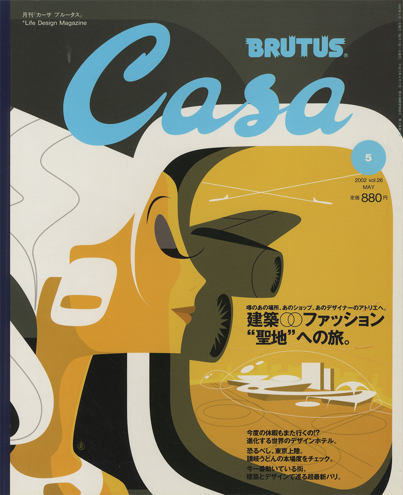 Casa BRUTUS カーサ ブルータス 2002年5月号