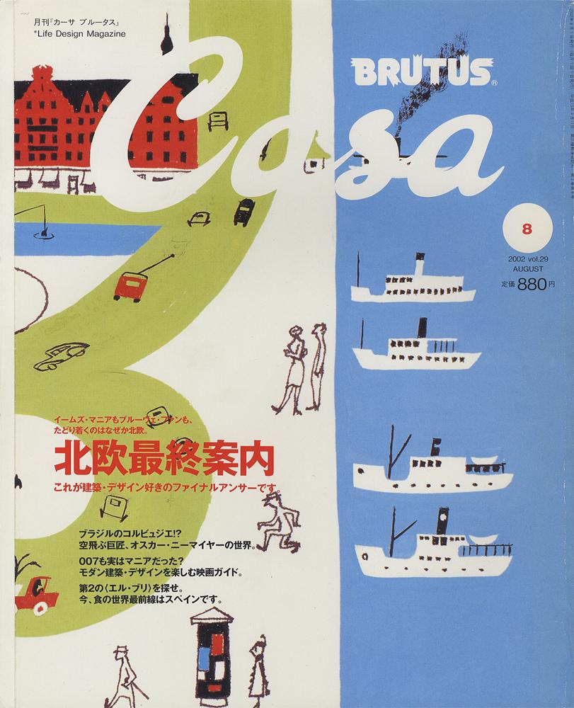 Casa BRUTUS カーサ ブルータス 2002年8月号