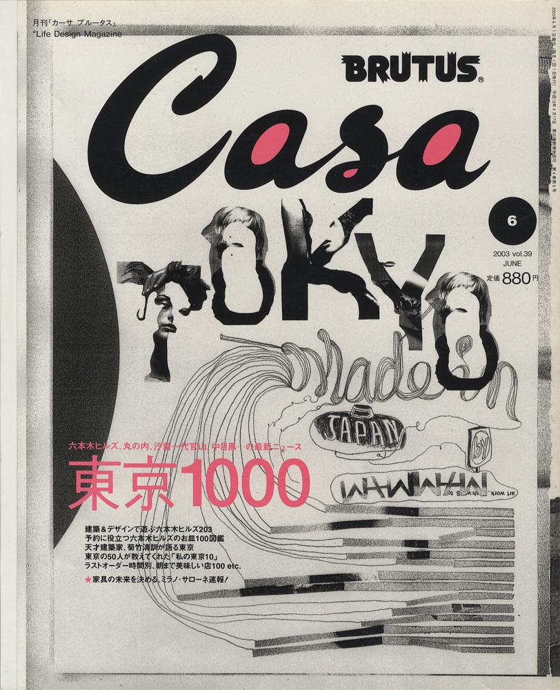 Casa BRUTUS カーサ ブルータス 2003年6月号
