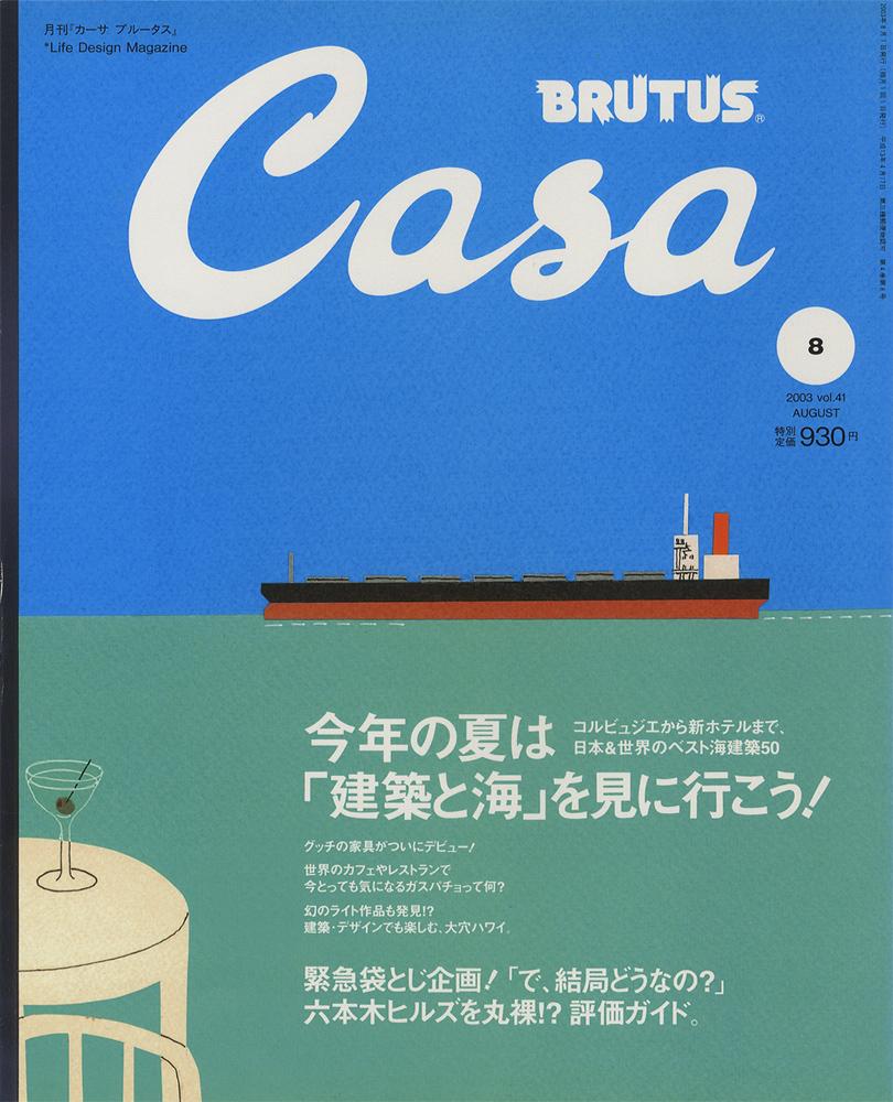 Casa BRUTUS カーサ ブルータス 2003年8月号