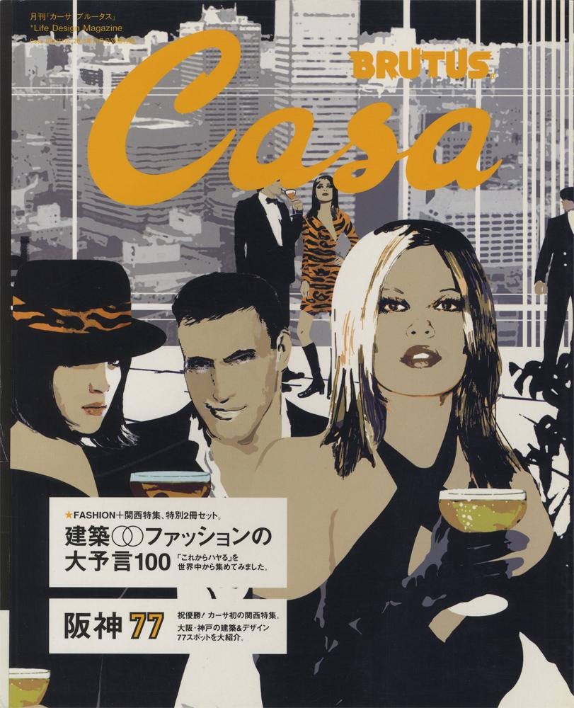 Casa BRUTUS カーサ ブルータス 2003年10月号