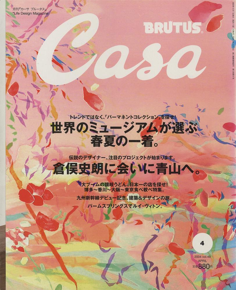 Casa BRUTUS カーサ ブルータス 2004年4月号