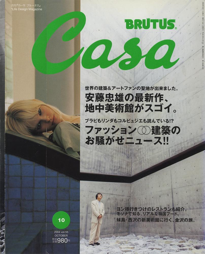 Casa BRUTUS カーサ ブルータス 2004年10月号