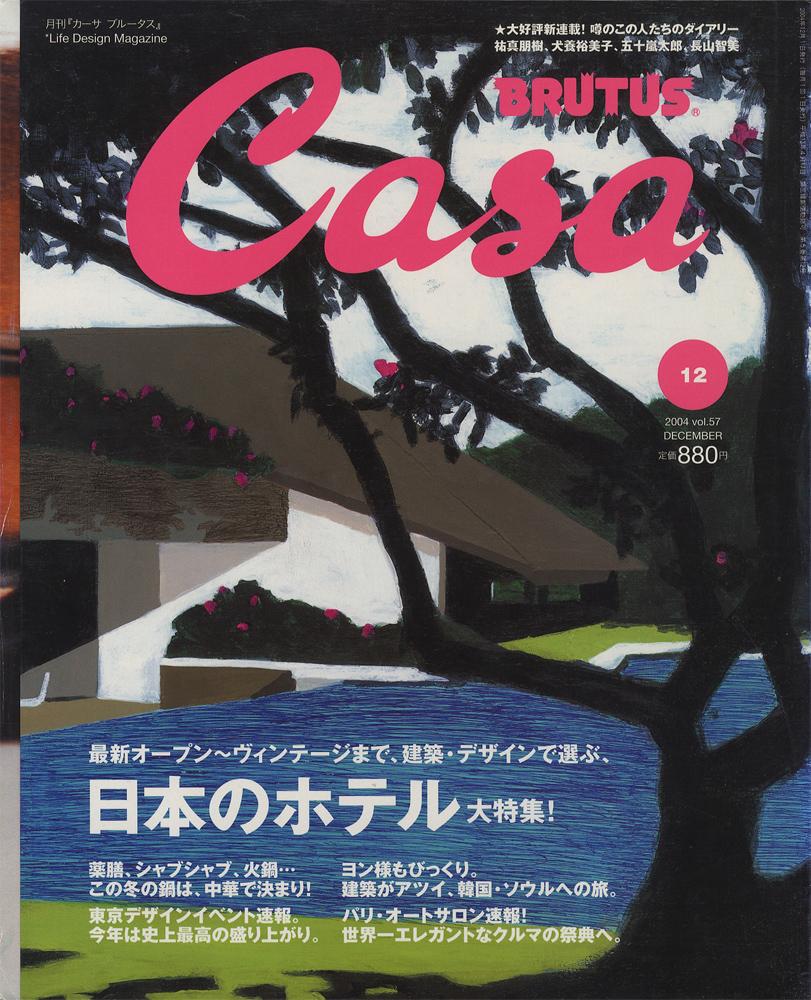 Casa BRUTUS カーサ ブルータス 2004年12月号
