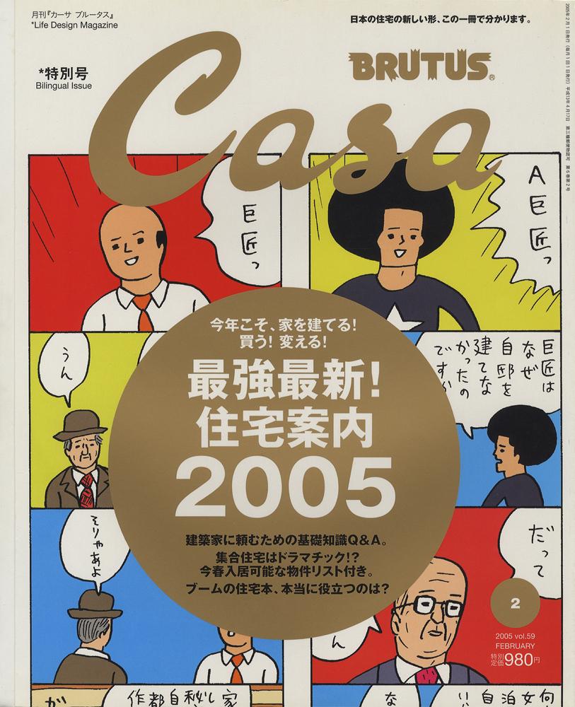 Casa BRUTUS カーサ ブルータス 2005年2月号