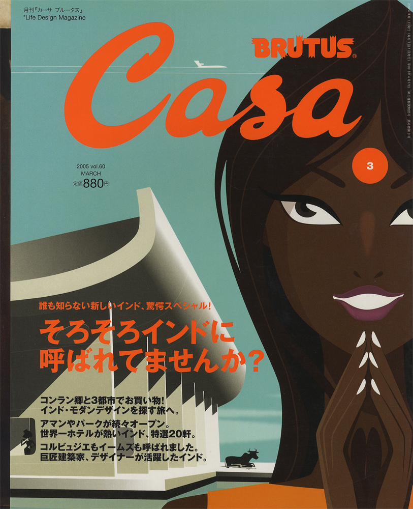 Casa BRUTUS カーサ ブルータス 2005年3月号