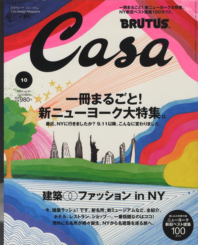 Casa BRUTUS カーサ ブルータス 2007年10月号