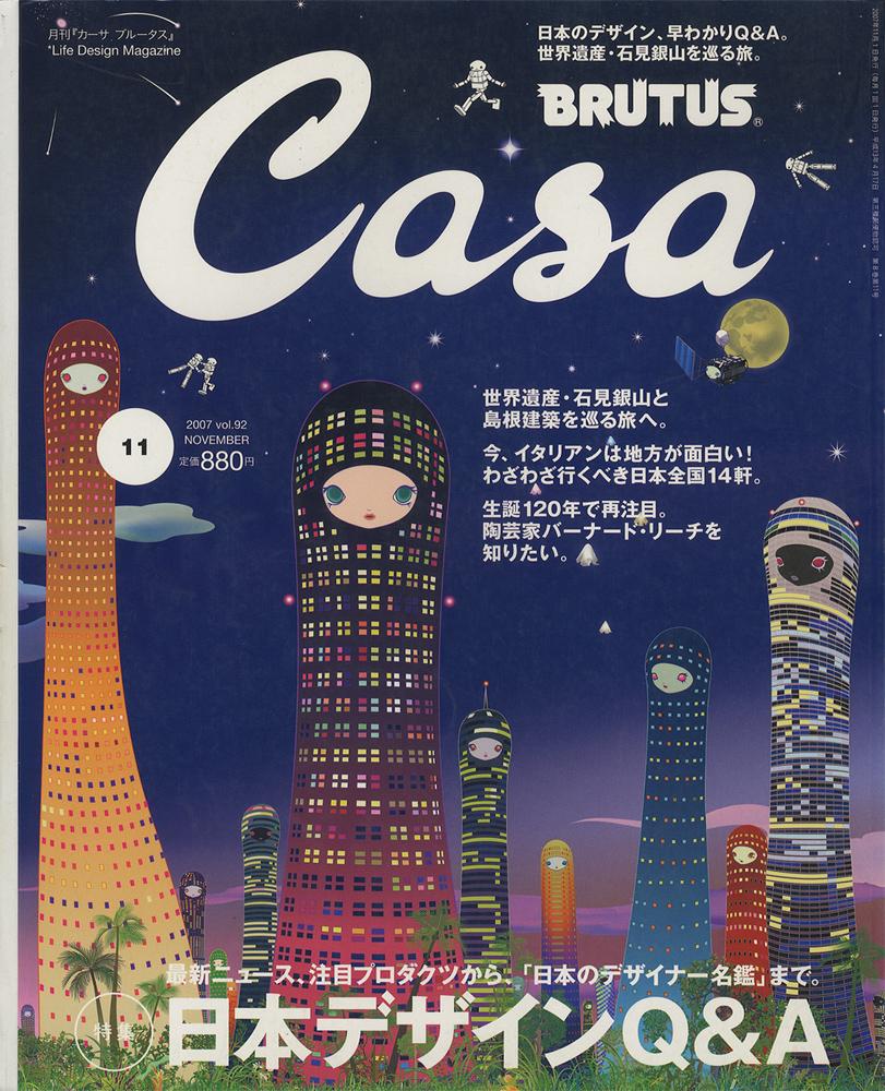 Casa BRUTUS カーサ ブルータス 2007年11月号