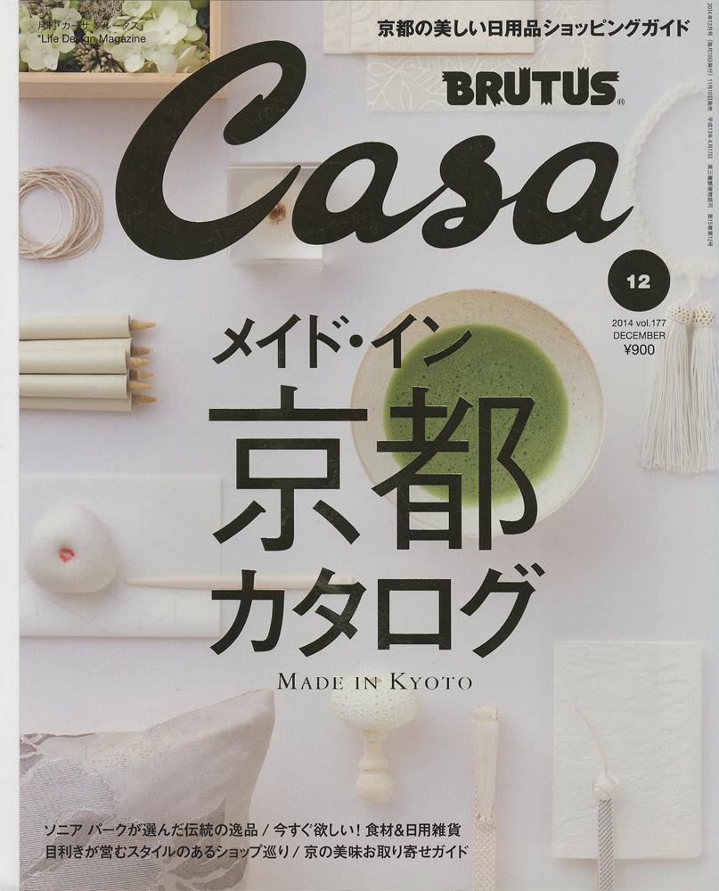 Casa BRUTUS カーサ ブルータス 2014年12月号