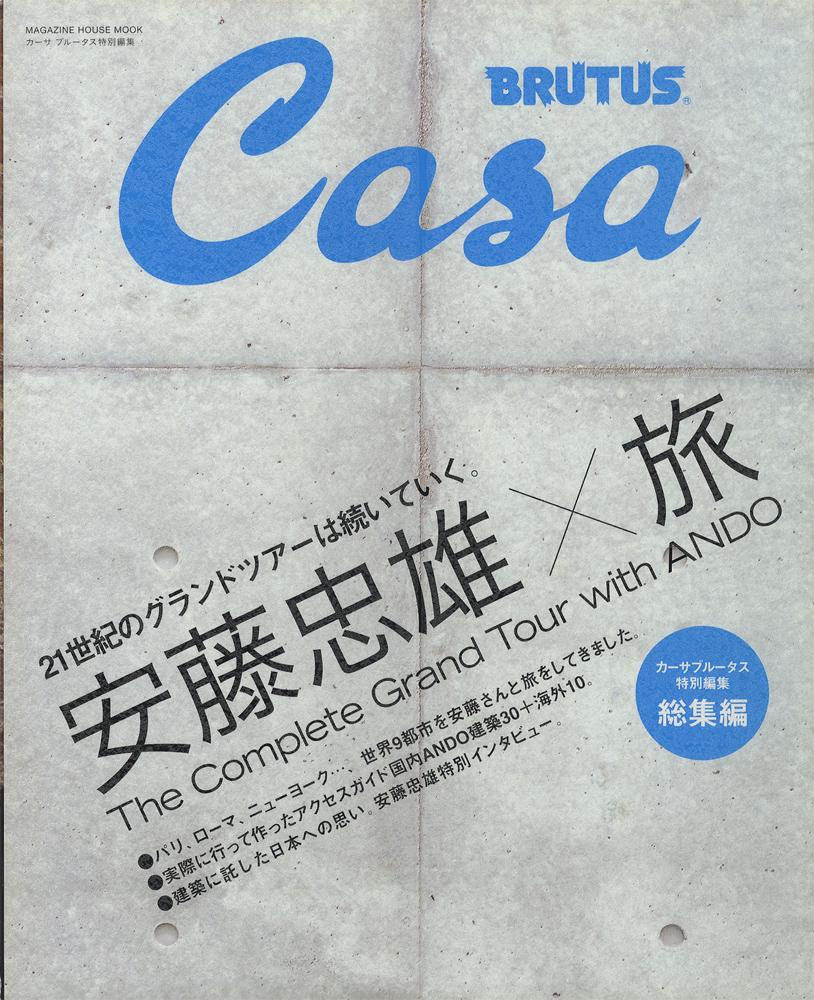 安藤忠雄×旅 総集編 Casa BRUTUS カーサ ブルータス 特別編集