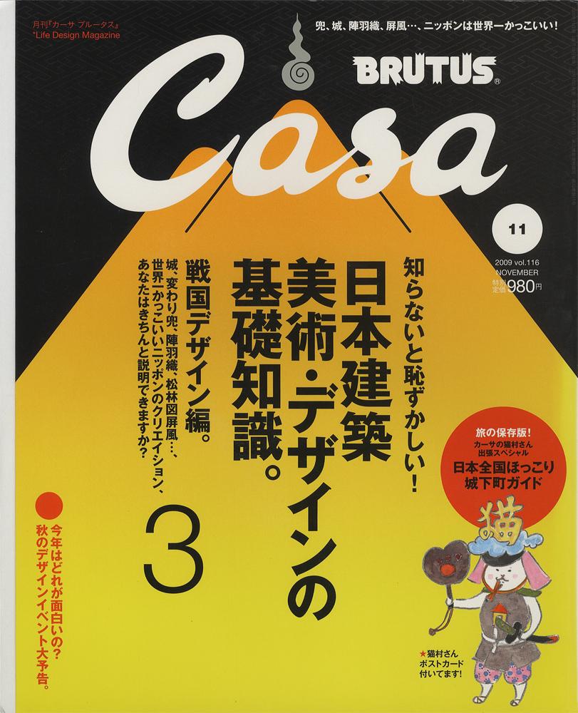 Casa BRUTUS カーサ ブルータス 2009年11月号
