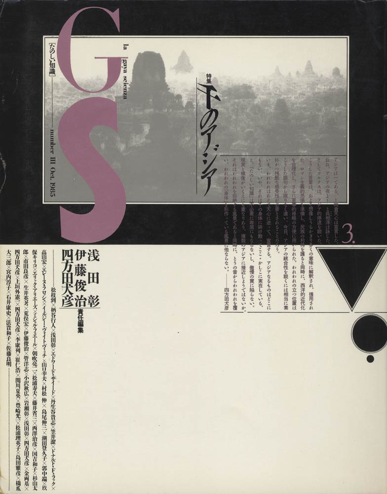 季刊GS la gaya scieza たのしい知識 / Vol.3 Oct 1985