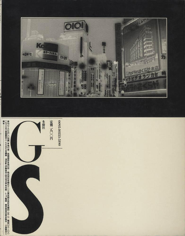 季刊GS la gaya scieza たのしい知識 / Vol.3 Oct 1985[image2]