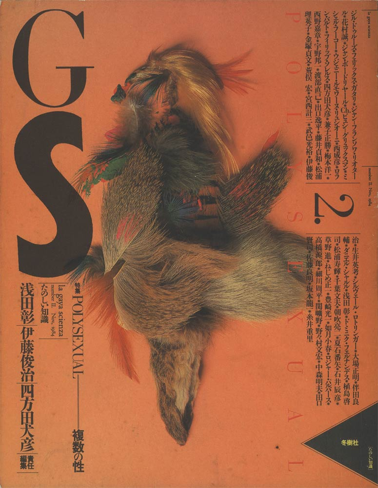季刊GS la gaya scieza たのしい知識 / Vol.2 Nov 1984