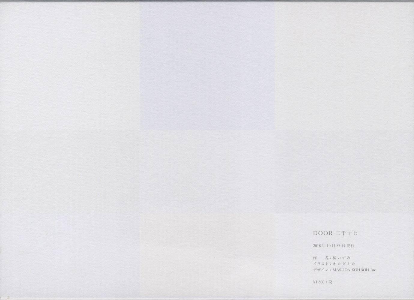 DOOR 二千十七 橘いずみ作品集[image2]