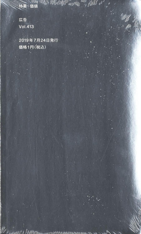広告 Vol.413