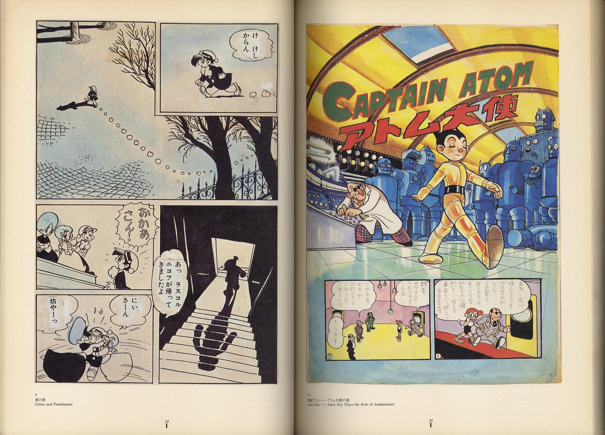 手塚治虫展 Osamu Tezuka Exhibition[image2]