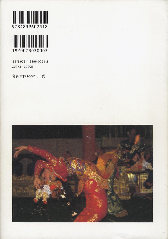 ジャワ舞踊バリ舞踊の花をたずねて その文学・ものがたり背景をさぐる[image2]