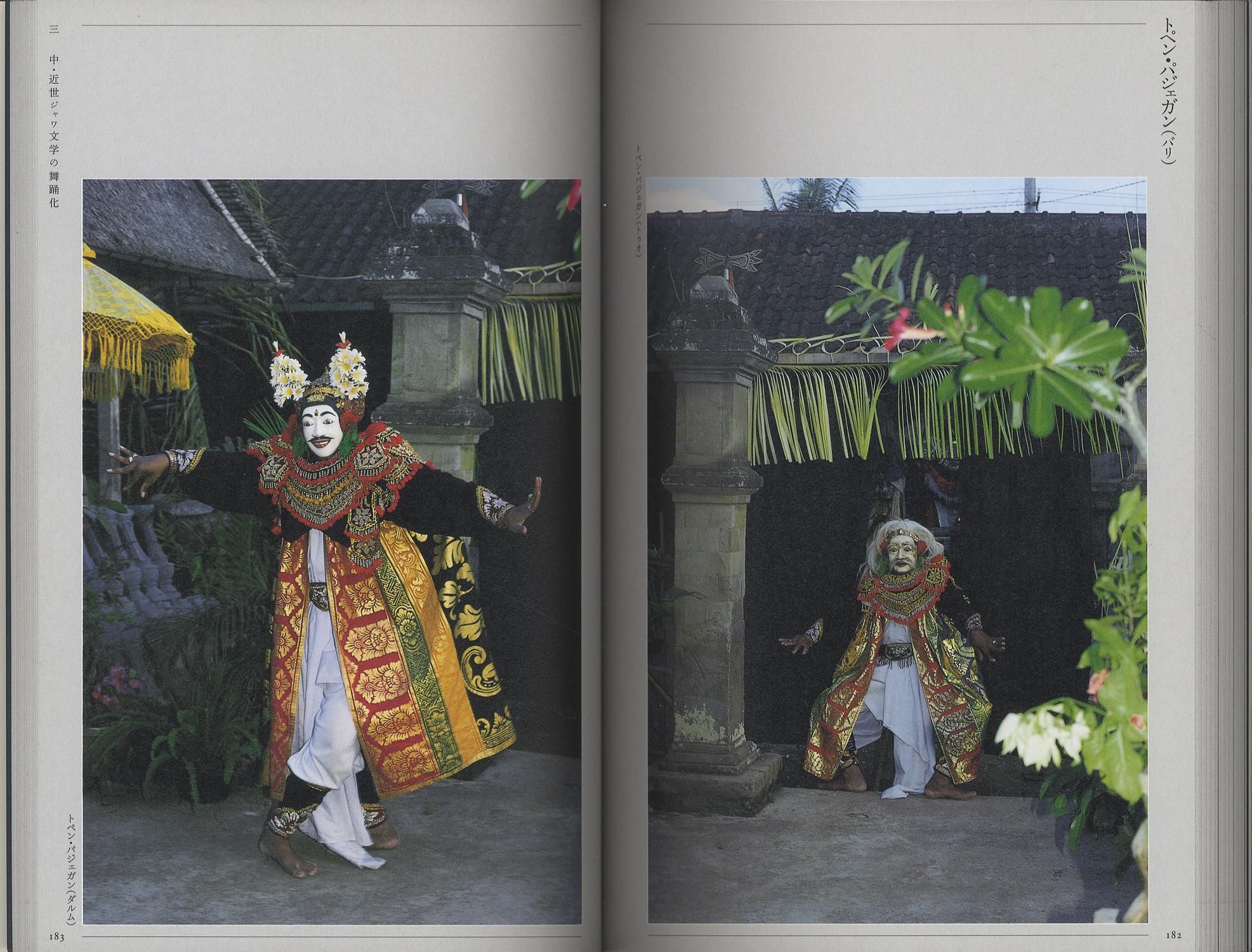 ジャワ舞踊バリ舞踊の花をたずねて その文学・ものがたり背景をさぐる[image4]