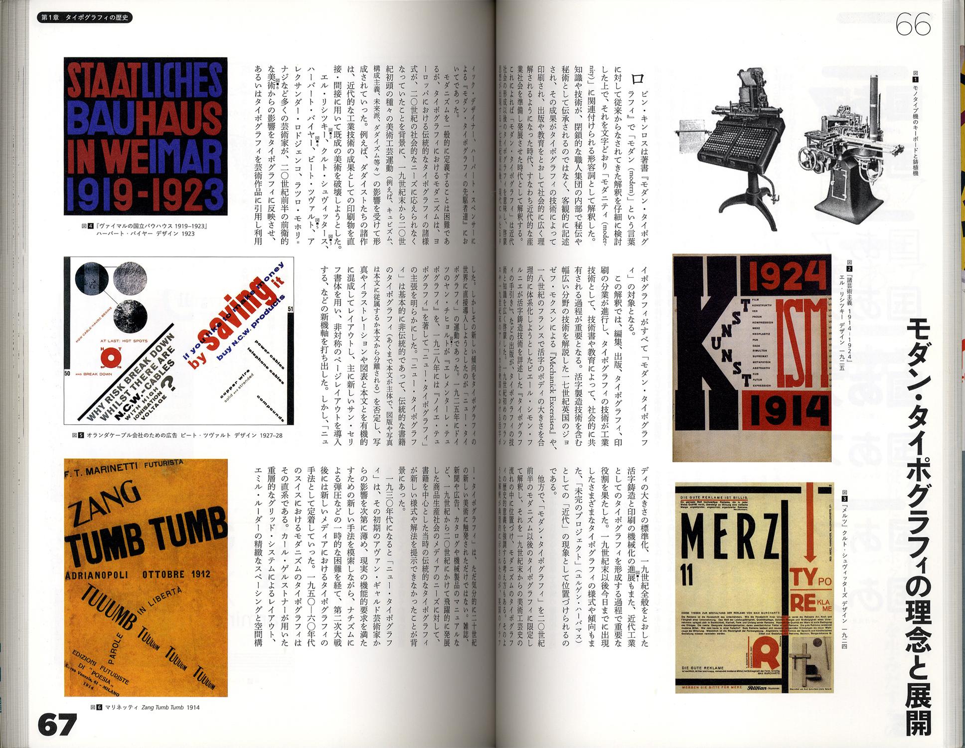 タイポグラフィの基礎 知っておきたい文字とデザインの新教養[image4]