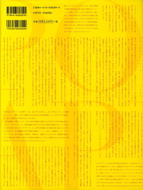 新撰 日本のタイポグラフィ Typography in Japan[image2]