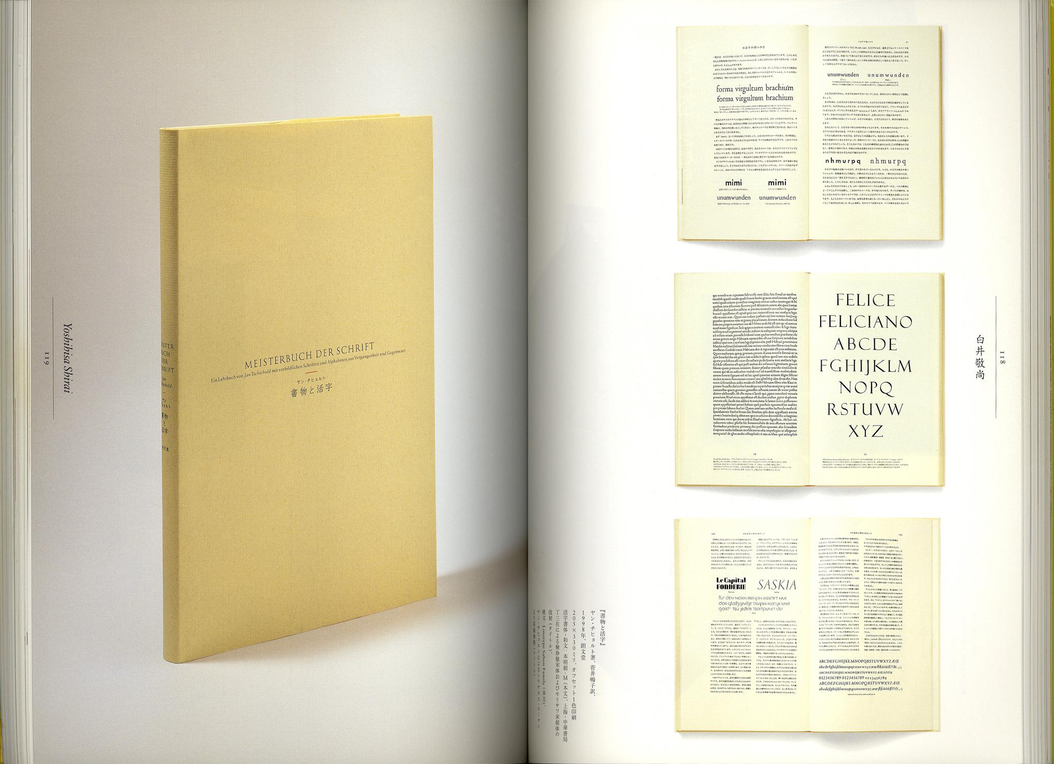 新撰 日本のタイポグラフィ Typography in Japan[image4]
