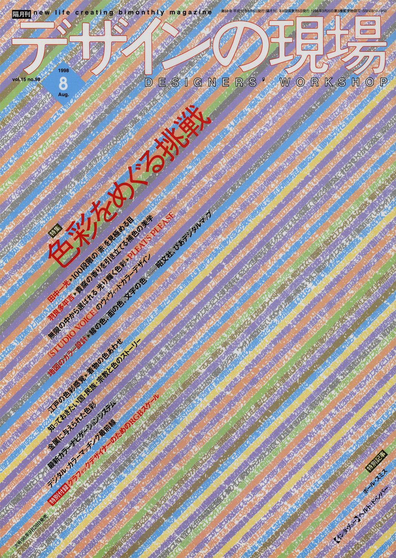 デザインの現場 DESIGNERS' WORKSHOP VOL.15 NO.98