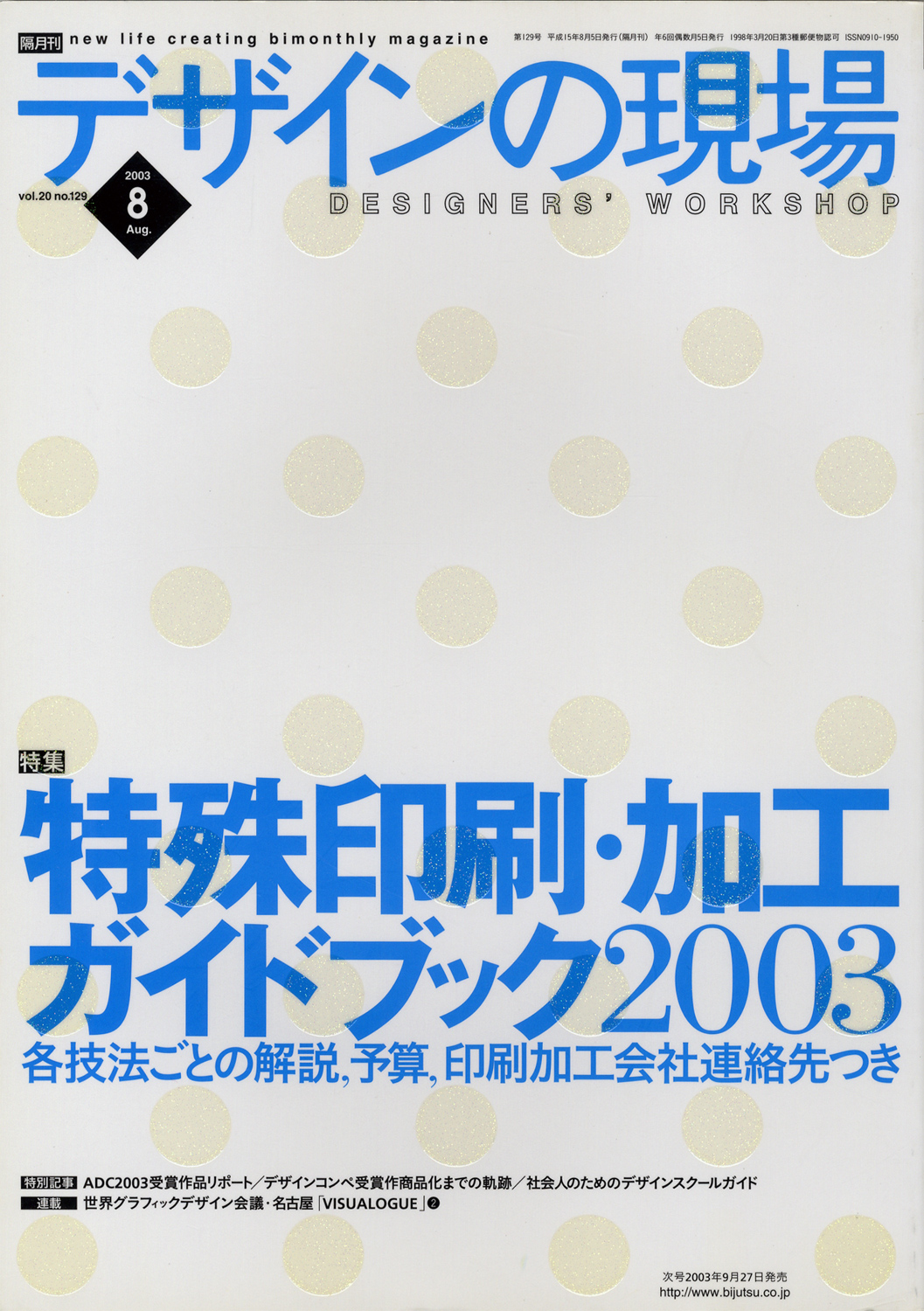 デザインの現場 DESIGNERS' WORKSHOP VOL.20 NO.129