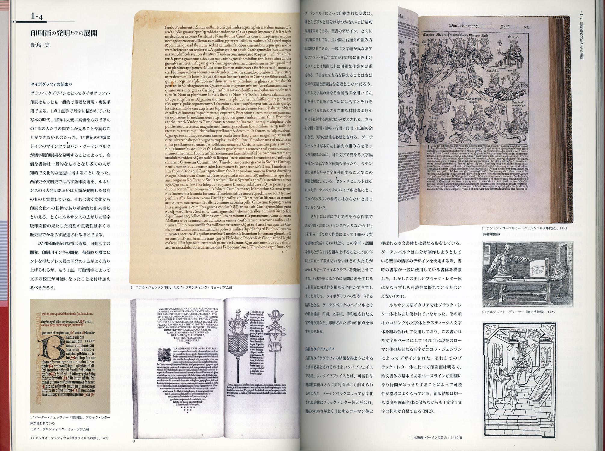 graphic design 視覚伝達デザイン基礎[image3]