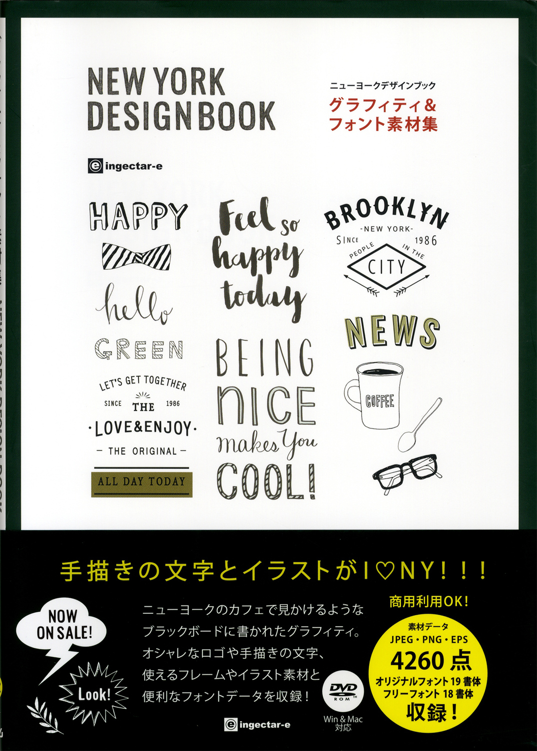 NEW YORK DESIGN BOOK グラフィティ&フォント素材集