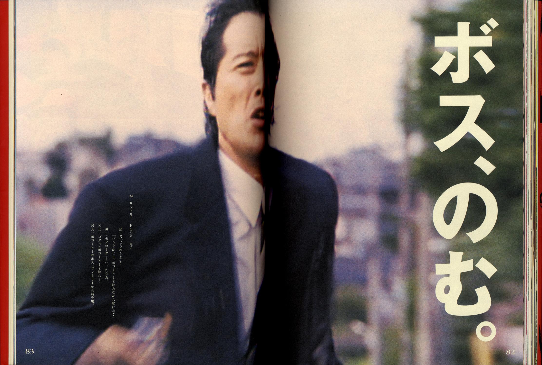瓦林智の仕事と周辺 Director and Designer SCAN #7[image3]