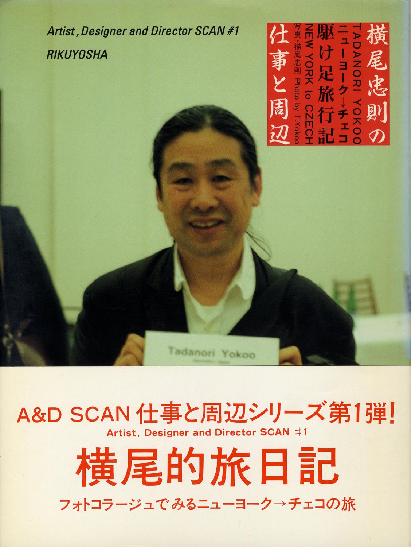 横尾忠則の仕事と周辺 ニューヨーク→チェコ駆け足旅行記 Artist、 Director and Designer SCAN #1