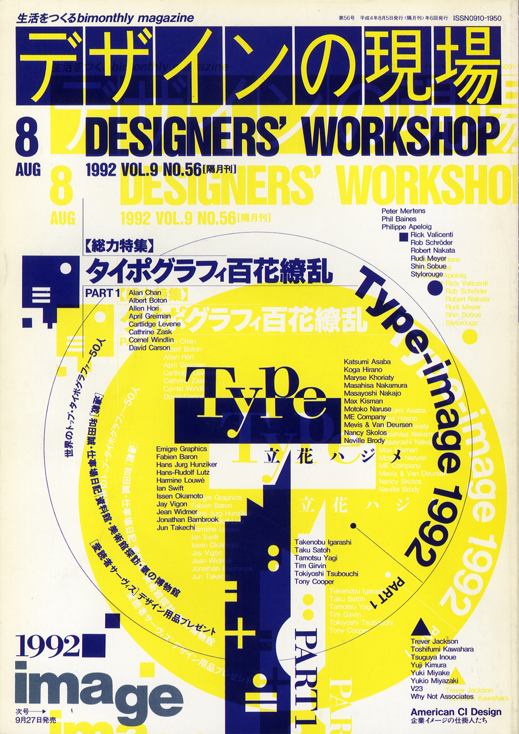 デザインの現場 DESIGNERS' WORKSHOP VOL.9 NO.56