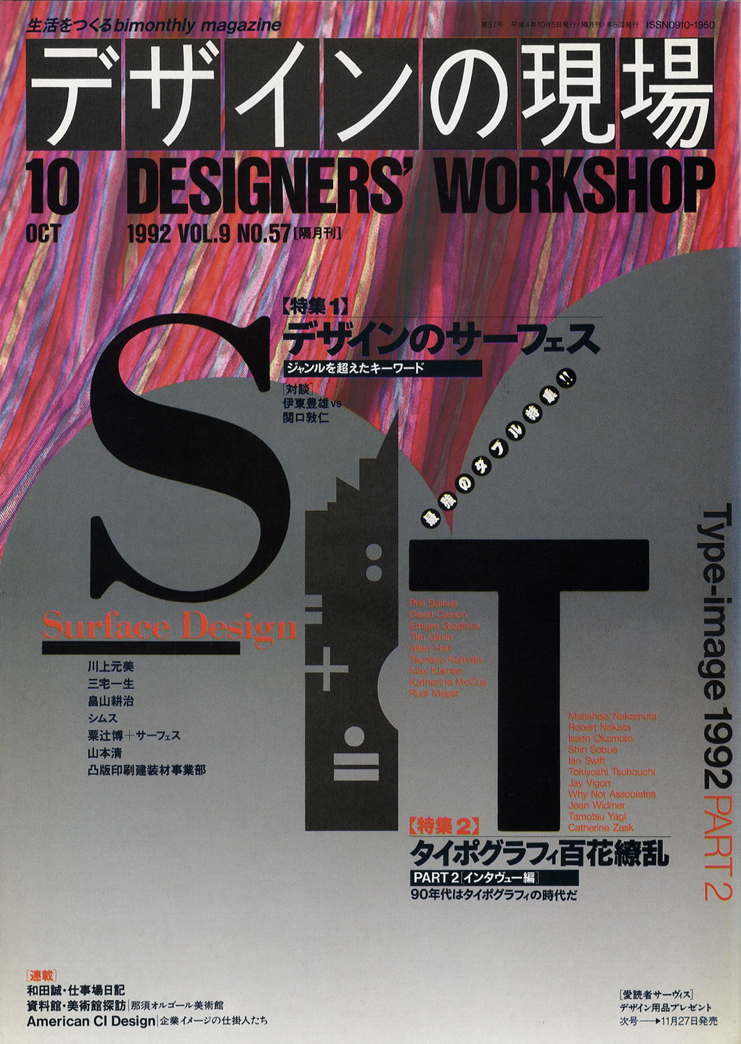 デザインの現場 DESIGNERS' WORKSHOP VOL.9 NO.57