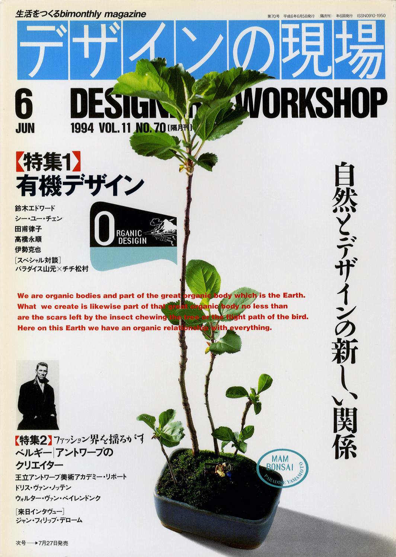 デザインの現場 DESIGNERS' WORKSHOP VOL.11 NO.70