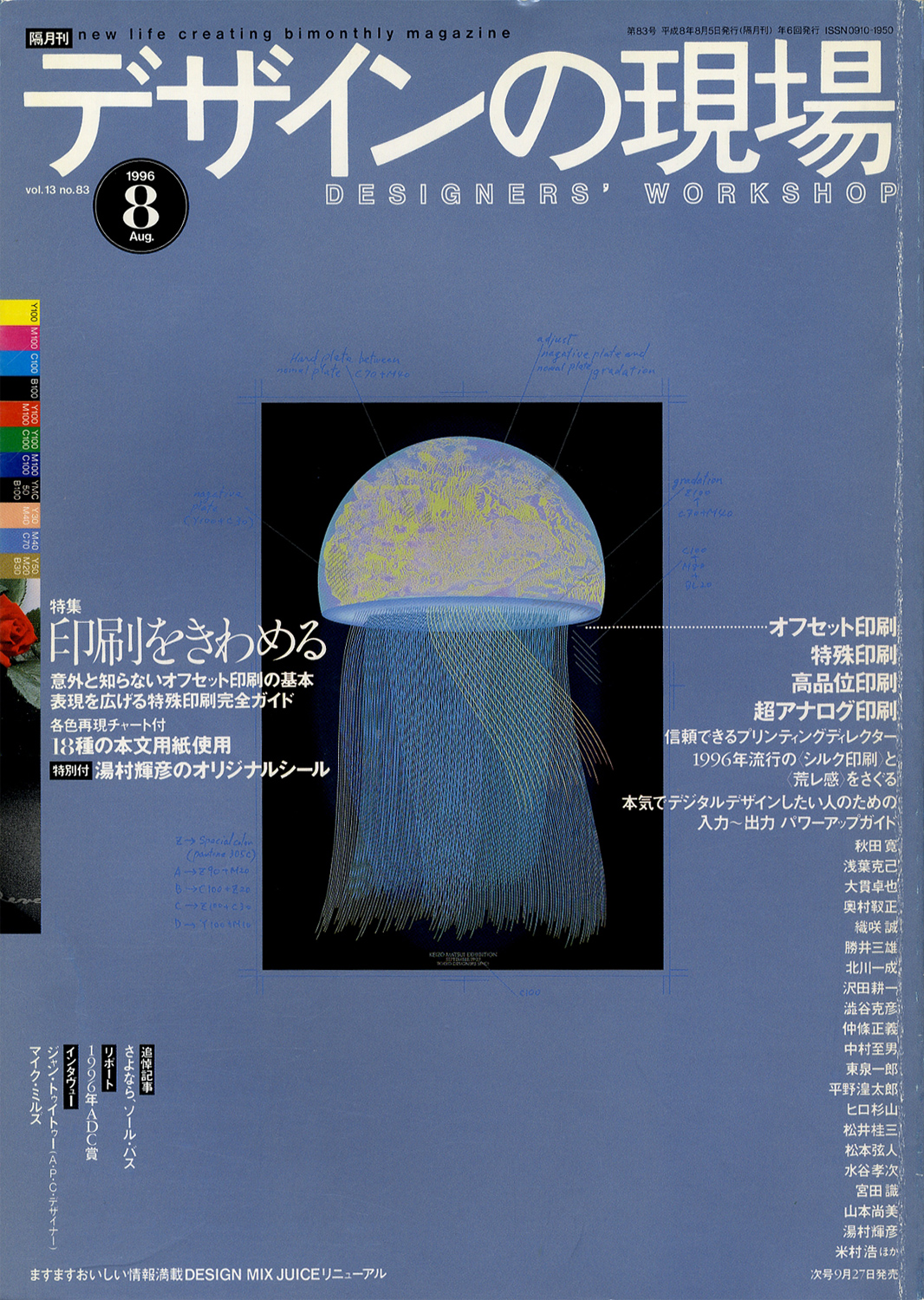 デザインの現場 DESIGNERS' WORKSHOP VOL.13 NO.83[image1]