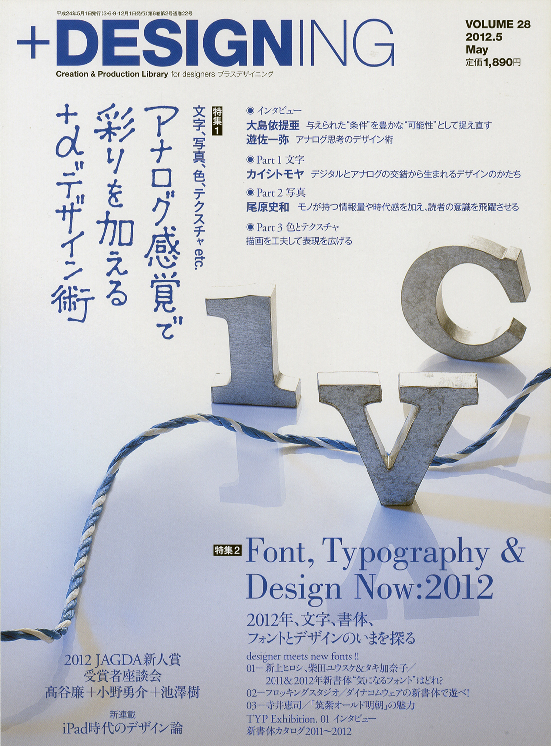 +DESIGNING VOLUME 28 2012.5 May[image1]