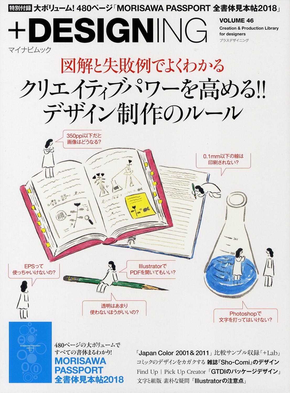+DESIGNING VOLUME 46[image1]