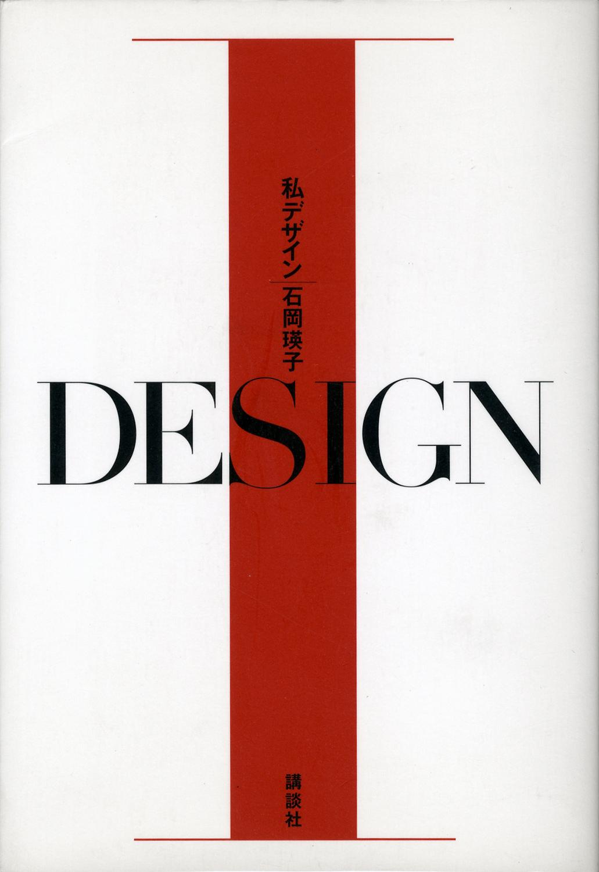 私デザイン I DESIGN