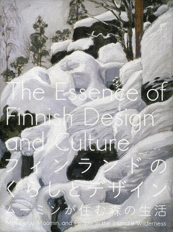 フィンランドのくらしとデザイン ムーミンが住む森の生活展図録[image2]
