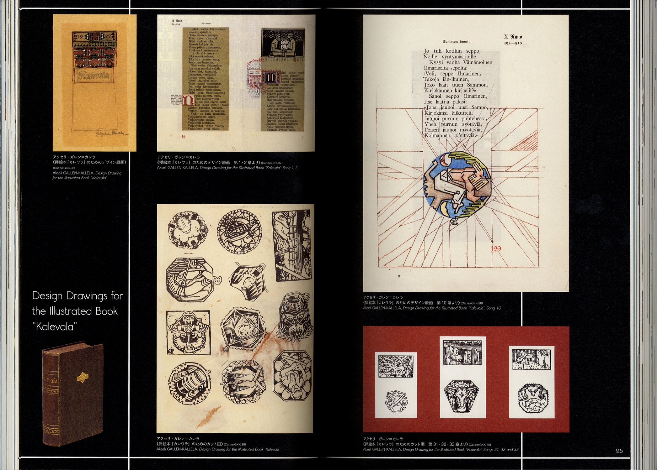 フィンランドのくらしとデザイン ムーミンが住む森の生活展図録[image3]